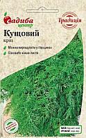Семена укропа Кустовой, 3 г СЦ Традиция, выращивать в открытом грунте и горшках, Семена пряных трав почтой
