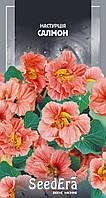 Семена садовых цветов Настурция Салмон, 1.5 г, SeedEra. Семена однолетних цветов почтой