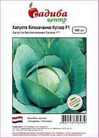 Семена капусты Куизор F1, Syngenta 20 семян (Садыба Центр) профессиональные семена в мелкой фасовке