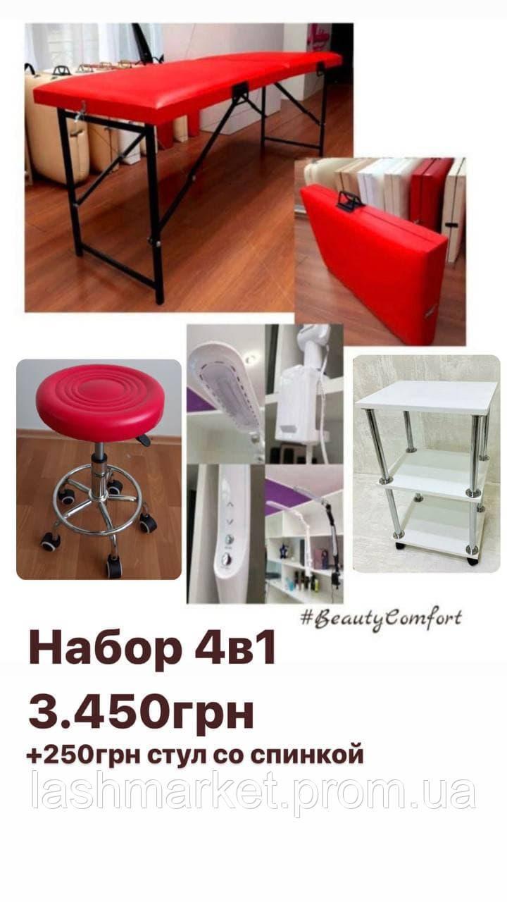 """Набор 4в1 """"Комфорт"""": кушетка + тележка + стул + лампа"""