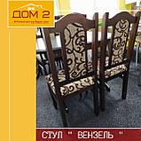 Деревянный стул Вензель, фото 2