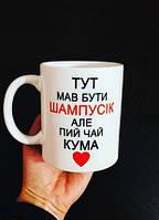 Прикольные чашки с надписями с фото