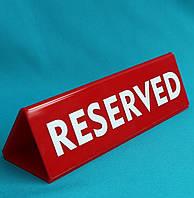 Красная табличка треугольная Резерв, фото 1