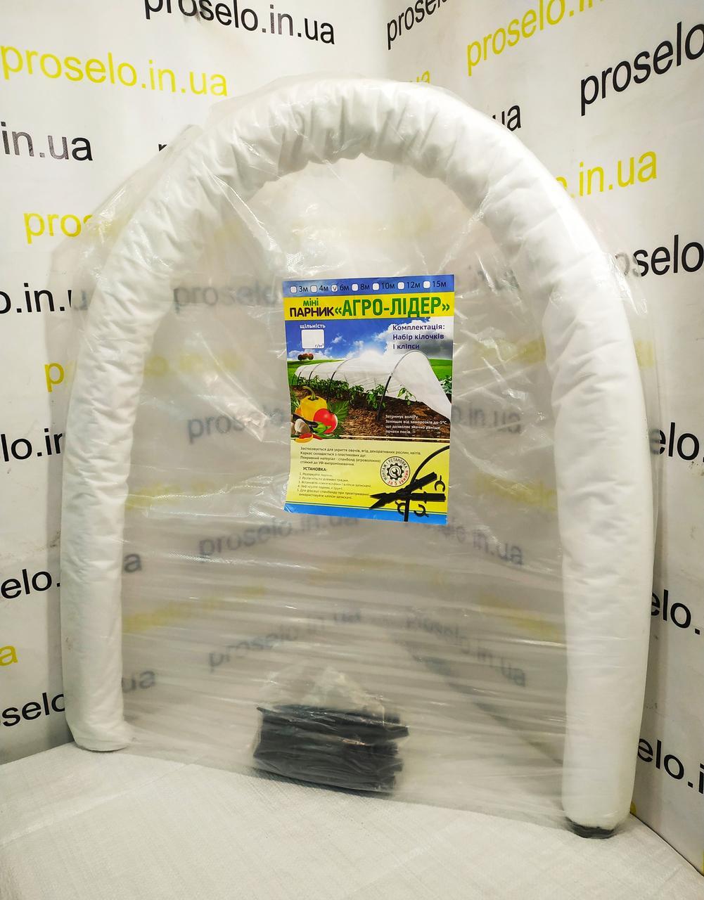 Мини-парник 3м из агроволокна. 60 г\м2 плотность. 120см ширина. 80см высота.