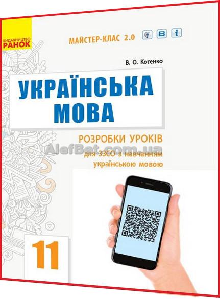 11 клас / Українська мова. Розробки уроків / Котенко / Ранок