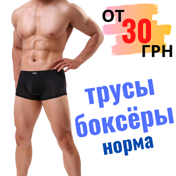 Трусы боксеры мужские норма от 30,00 грн до 44.99 грн