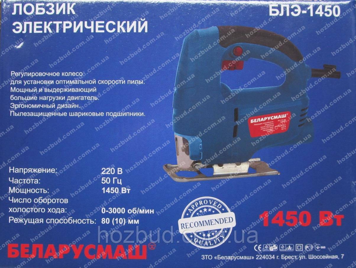 Лобзик Беларусмаш БЛЭ-1450 (регулювання швидкості)
