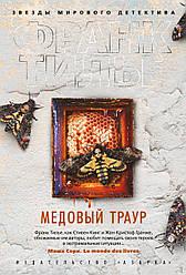 Книга Медовий траур. Автор - Франк Тилье (Абетка)(тв)
