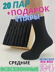 Подарочный набор 20+4 черные однотонные мужские носки 38 39 40 41 42 43 44 дешево, 30029221