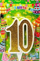 Свеча цифра 10 юбилейная с золотом