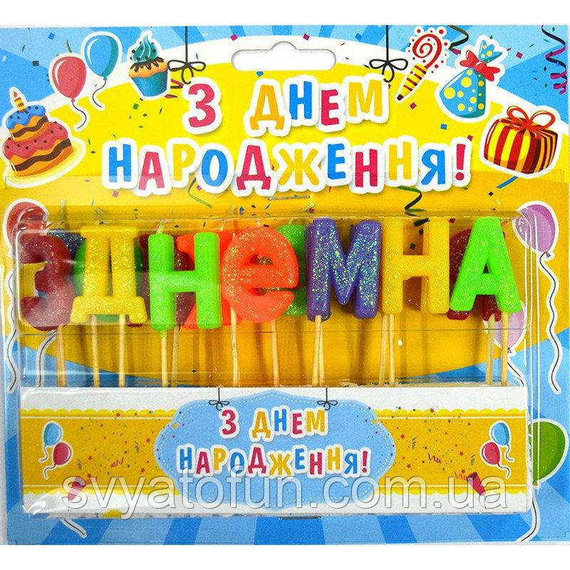 """Свечи в торт """"З Днем Народження"""" (укр.)"""