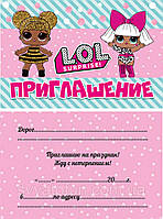 Пригласительные Куклы ЛОЛ рус 10шт/уп