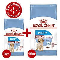 Royal Canin Medium Puppy 15кг+3кг корм для щенят середніх порід