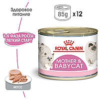 Royal Canin Babycat Instinctive 195г -мусс для котят до 4 месяцев