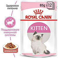 Royal Canin Kitten (кусочки в соусе) 85г*12шт паучи для котят