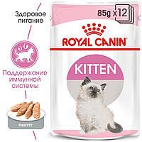 Royal Canin Kitten ( паштет) 85 г*12 шт - паучи для котят от 4 до 12 месяцев
