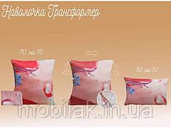 Наволочка трансформер арт.10 ТМ Constancy