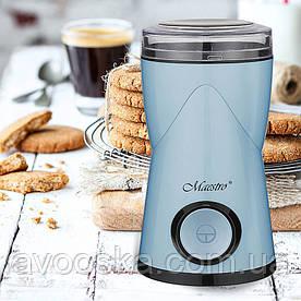 Кофемолка Maestro MR-453