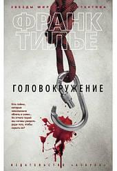 Книга Запаморочення. Автор - Франк Тилье (Абетка) (тв)