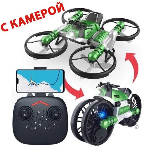 Квадрокоптер-трансформер дрон-мотоцикл на радіокеруванні 2 в 1 з пультом управління дрон з камерою