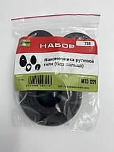 725 р/к Наконечника рулевой тяги без пальца МТЗ-1221