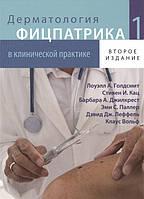 Клаус Вольф Дерматология Фицпатрика в клинической практике. ТОМ 1 (2-е издание)