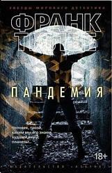 Книга Пандемія. Автор - Франк Тилье (Абетка)(тв)
