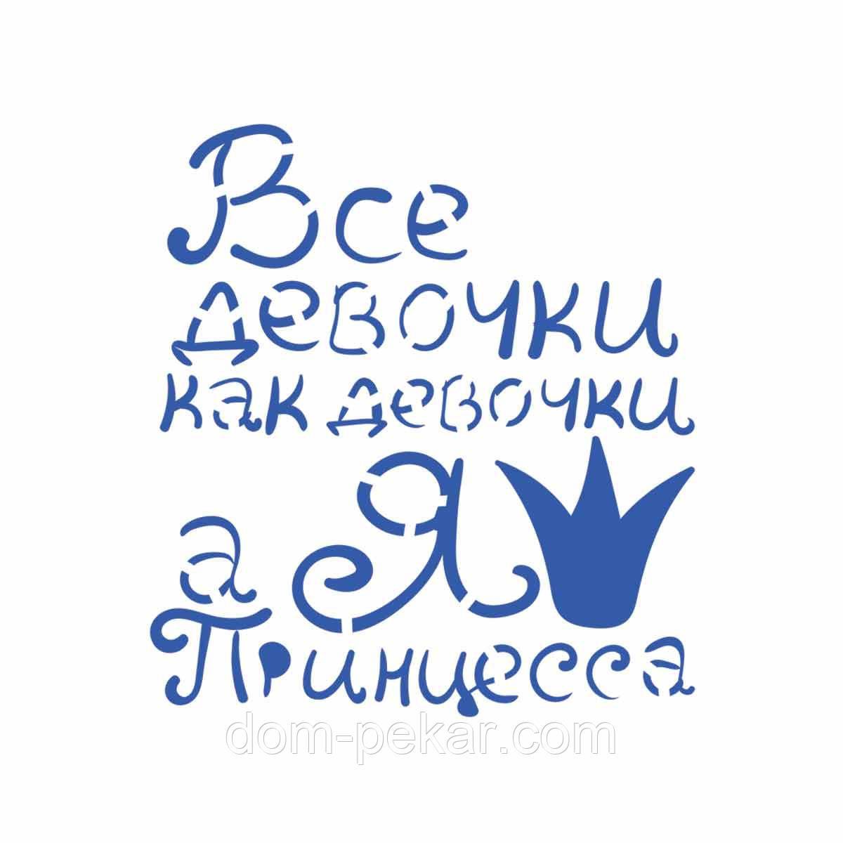 Трафарет Все девочки как девочки 12*10 см (TR-2)
