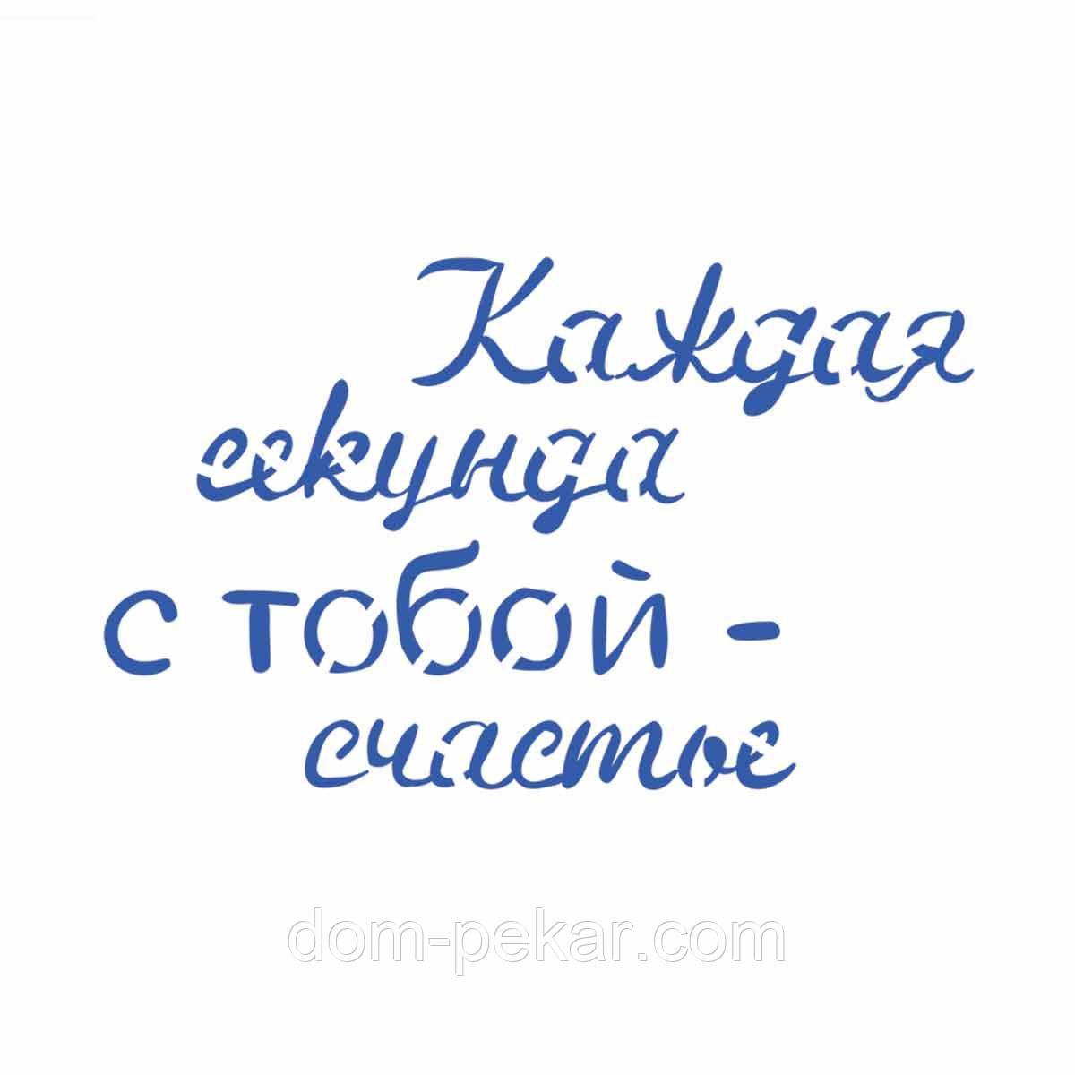 Трафарет Каждая секунда с тобой Счастье 7,3*12 см (TR-2)