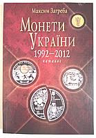 Каталог-ценник монет  и банкнот Украины 1992-2012гг. М.Загреба