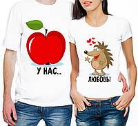 """Парні футболки """" У нас любов. Їжачок і яблуко"""""""