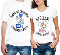 """Парні футболки """"Давай До Побачення Холостяцьке Життя/Прощай Дівоче прізвище"""""""
