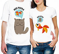 Парні футболки Моя рибка /мій котик