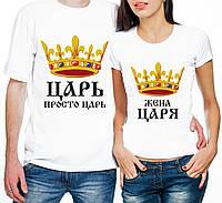 Парні футболки Цар просто цар / Дружина царя