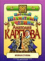 Цветной шахматный учебник Анатолия Карпова. Вторая ступень. Анатолий Карпов (Твёрдый переплет)