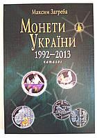 Каталог-ценник монет  и банкнот Украины 1992-2013гг. М.Загреба