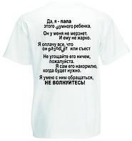 Прикольная футболка для папы