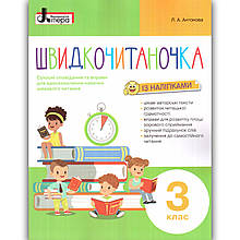 Швидкочитаночка 3 клас Авт: Антонова Л. Вид: Літера