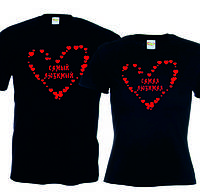 """Парные футболки """"Самые любимые"""""""