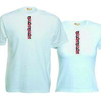 Парные футболки Вышиванки
