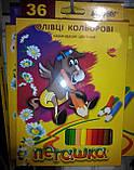Карандаши цветные Пегашка, 36 цветов, ТМ Marco, фото 3