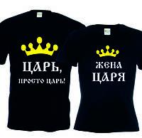"""Парные Футболки """"Царь и его жена"""""""