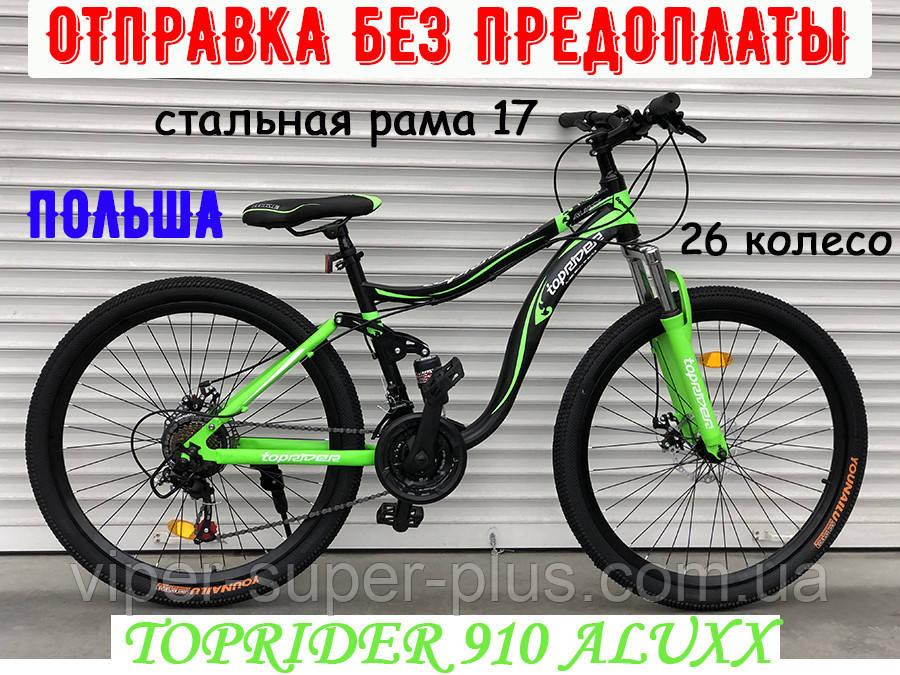 ✅ Двухподвесный Горный Велосипед TopRider 910 ALUXX 26 ДЮЙМ Стальная Рама 17 Черно-Зеленый