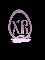 Заготовка пасхальное яйцо  Д 7  (5 шт)