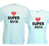 Футболки Super муж/жена