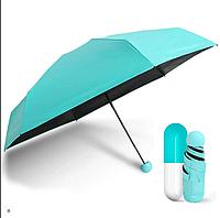 Зонт капсула. Мини зонт с капсулой для удобного хранения