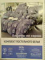 Полуторный постельный комплект