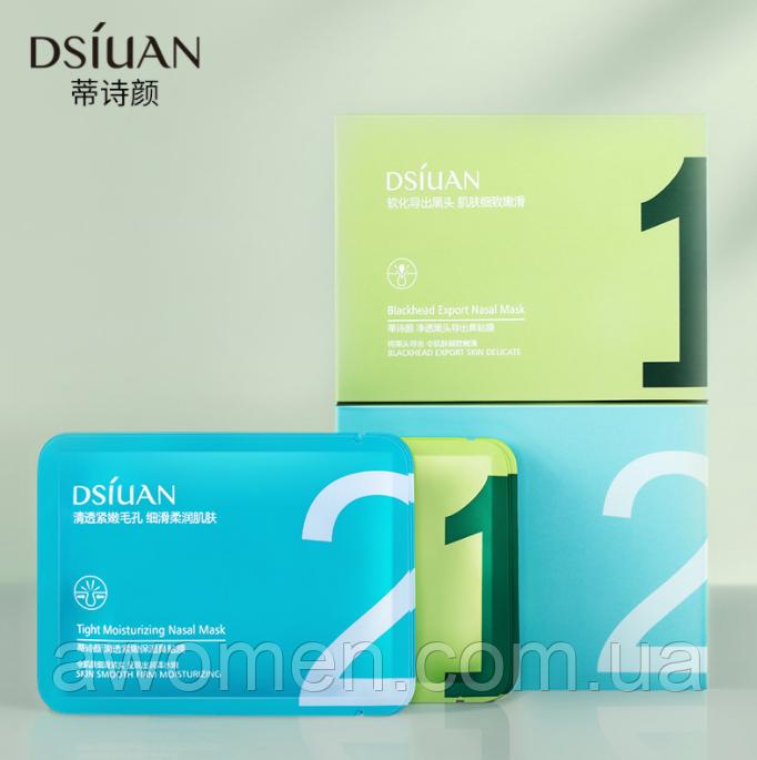 Очищающая маска Dsiuan 2 в 1 очистка пор для носа