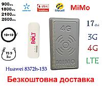 Полный комплект 4G/LTE/3G WiFi Роутер Huawei E8372h-153+MiMo антенной 2×17 dbi Киевстар, Vodafone, Lifecell