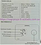 Програматор тижневий провідний General (ф.у, Чехія) для котлів та кондиц, арт. Ht220S, к. з. 0501/4, фото 2